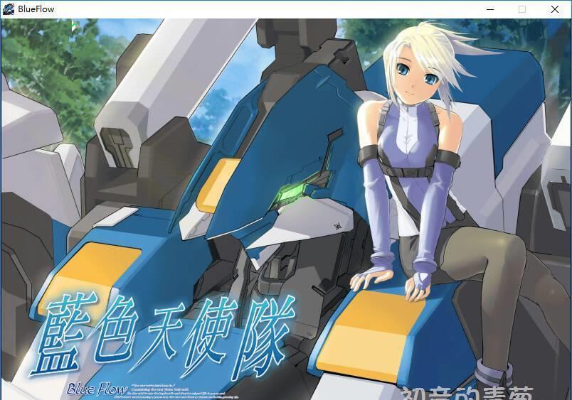 蓝色天使队1资料片_皮皮恋爱游戏 – 第 110 頁 – 分享恋爱养成galgame游戏